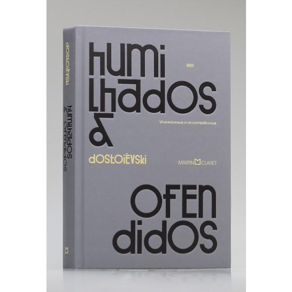 Humilhados e Ofendidos | Fiódor Dostoiévski