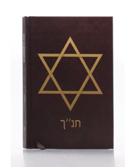 Bíblia Sagrada | ACF | Letra Média | Capa Dura | Estrela de Davi | 960 Páginas