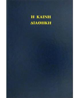 Bíblia em Grego | Novo Testamento Grego Koiné