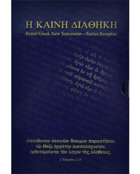 Livro Novo Testamento Grego   Receptus   Couro Sintético PU Preta